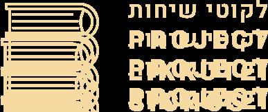 Project Likkutei Sichos
