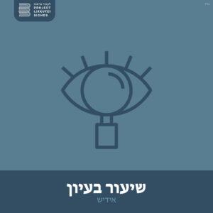 InDepth_Yiddish