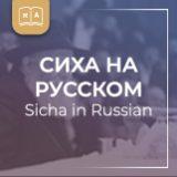 Sicha_in_Russian